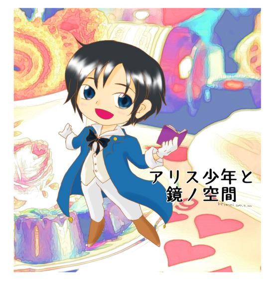 月城咲耶季さんの『アリス少年と鏡ノ空間』へ