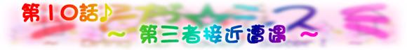 そだ☆シス 第10話