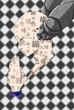 【線×色Ⅱ】まうす様の線画(改定
