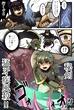 旧異世界勇者の特別版漫画挿絵2P