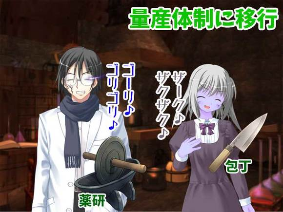錬金堂繁盛記 151a