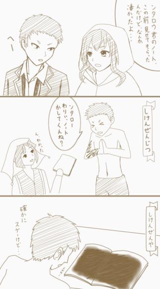 【英雄学園】凄いノート