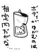 想定内の空き缶
