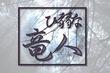 小説 ひ弱な竜人のタイトルロゴ(副題なし版)