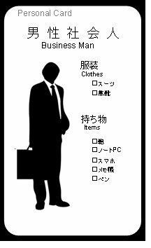 パーソナルカード:社会人男性