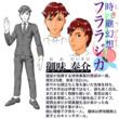時き継幻想 フララジカ挿絵7-3