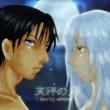 【DVD祭】天秤の月-Special Edition-(おまけ)