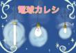 電球カレシ 表紙