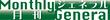 月刊ジェネラルのロゴ修正