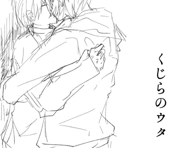 くじらの歌(BLご注意!)
