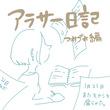 アラサー日記 つれづれ編