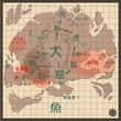 扇の大陸 地図 小説挿絵