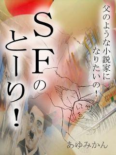 081 SFのとーり! 挿絵1