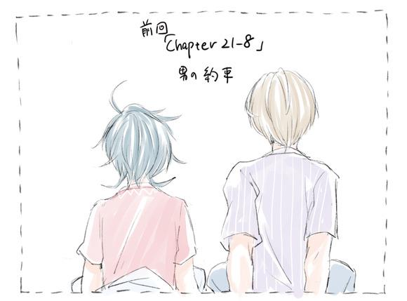 chapter21-9記載あらすじ