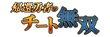 帰還勇者のチート無双 ロゴ