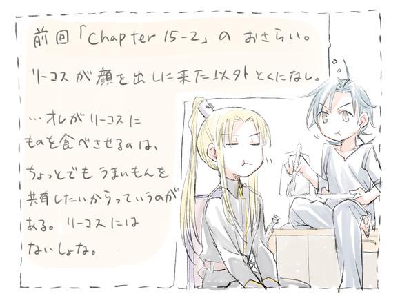 chapter15-3記載あらすじ