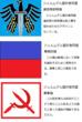 千年巫女の代理人 ジュルムデル誓約者同盟軍旗
