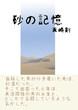 「砂の記憶」表紙