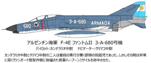 アルゼンチン海軍 F-4E 680号機