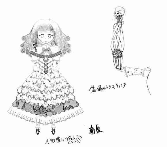 オルティア・レコード 人形遣いのテュレアル(コトン)
