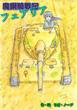 魔鋼騎戦記フェアリア2020