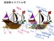 海賊船補足設定1