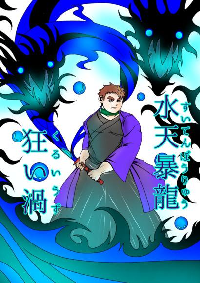ロストファミリア・第76話・【無敗の王者】