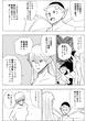 インプに転生【第一話】-11