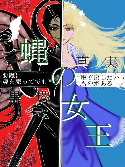 黒塔真実様作 『蝿の女王』 へのファンアート 文字アリバージョン