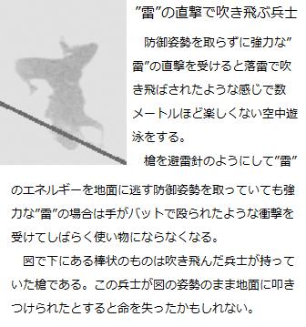 """千年巫女の代理人 """"雷""""で吹き飛ぶ兵士"""