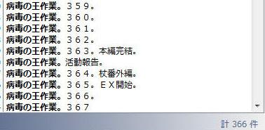 病毒の王、活動報告用画像[LoDar-080]