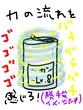 妄想する空き缶