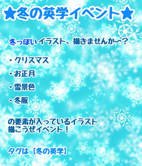 英学冬イベント簡易案内