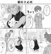 うっかり四コマ漫画⑥