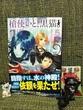 槍使いと、黒猫。5巻の見本誌