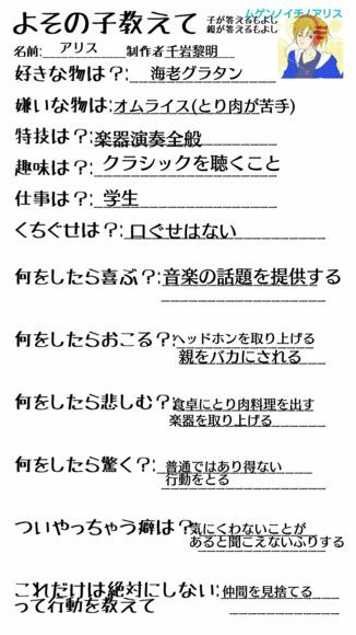 キャラ紹介テンプレ2