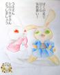 もしもシロウサギとモカの人格が入れ替わったら改