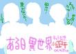 【ある日_異世界】解禁キャラ投票【時間迫る!!】